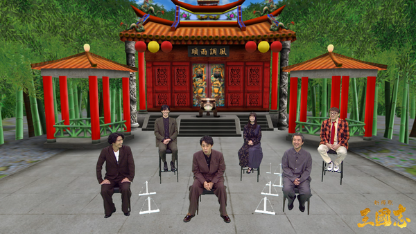 『新解釈・三國志』イベントスチール③