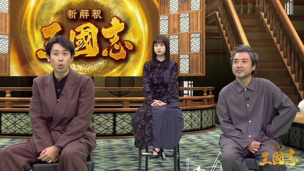 『新解釈・三國志』イベントスチール④