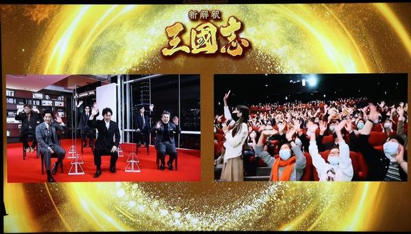 『新解釈・三國志』公開前夜祭⑥