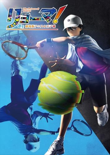 【1220(日) 14時解禁】『リョーマ!The Prince of Tennis 新生劇場版テニスの王子様』第1弾メインビジュアル