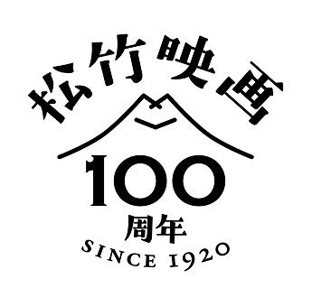 松竹100周年ロゴ
