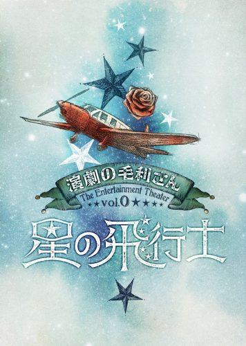 ティザービジュアル(演劇の毛利さん -The Entertainment Theater Vol.0「星の飛行士」)