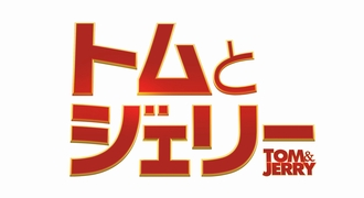 JP_Tom&Jerry_NoTomOrJerry_TitleTreatment_4C_Master