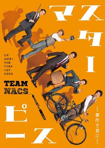 TEAMNACS2021年公演A4チラシ_O_2