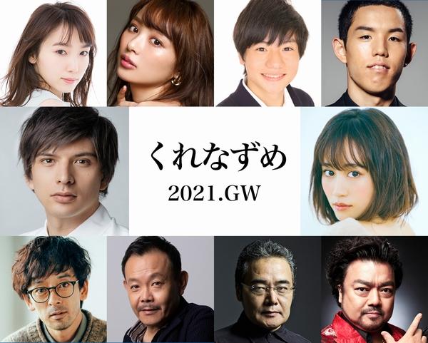 cast_kure