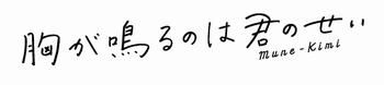munekimi_logo_ichigyo