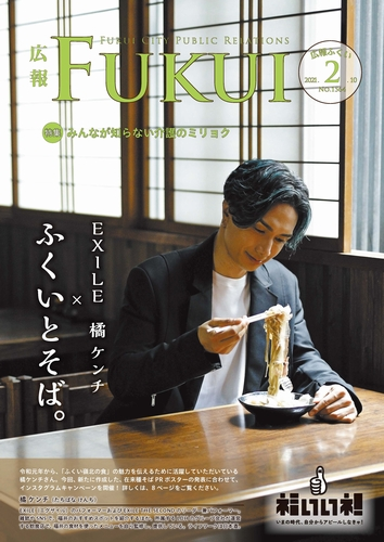 『広報FUKUI』2021年2月10日号表紙