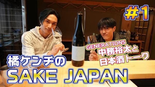 『橘ケンチSAKE JAPAN』第1回サムネイル画像