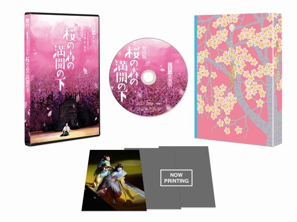 『野田版 桜の森の満開の下』_BD_tenkai_yoko