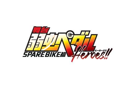 ペダステSPH!!_logo