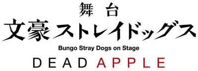logo_butai_deadapple_O