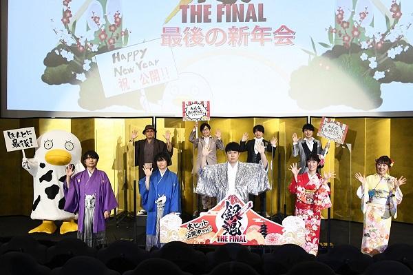 <イベントのご報告>『銀魂 THE FINAL』公開記念舞台挨拶