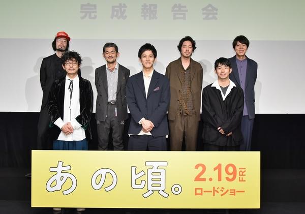 1月18日実施、映画『あの頃。』完成報告会オフィシャルスチール (1)