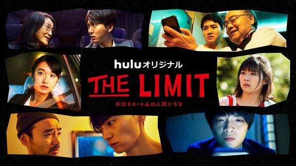 THE LIMIT_メインビジュアル画像