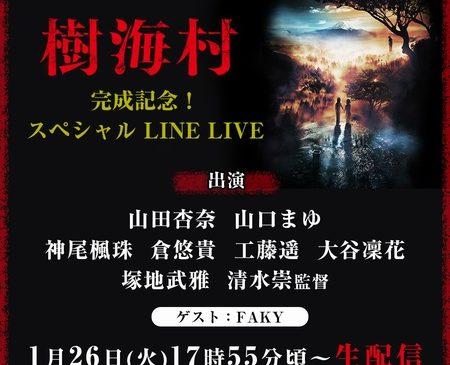 jyukai0126_LINE_thm+