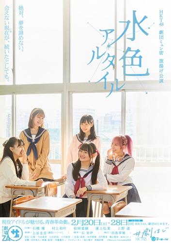 gekihaji_mizuiro_KV_F