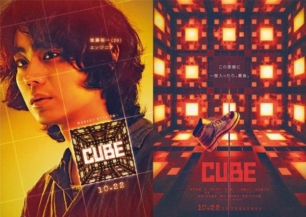 ★メイン★【2日(火)AM7時】菅田将暉主演『CUBE』公開決定ニュース (2)