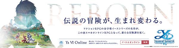 「イース6 Online」_sofmapビジュアル②