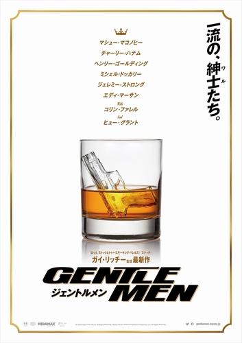 『ジェントルメン』第一弾ポスター