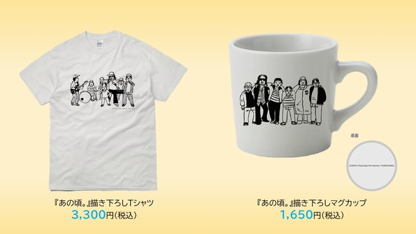 あの頃。オフィシャルグッズ_Tシャツ&マグカップ