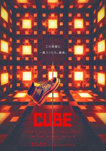 ティザービジュアル【2日(火)AM7時】菅田将暉主演『CUBE』公開決定ニュース