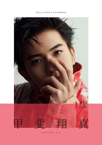 KAISHOUMA_表紙