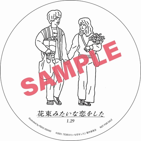 R_hanakoi_seal_sample2_1201