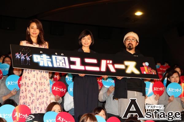 左から、鈴木紗理奈、二階堂ふみ、山下監督