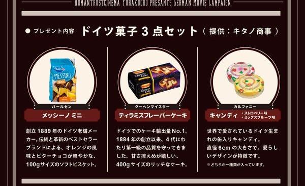 ドイツ菓子3点セット