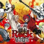 幕末Rock_ペリーKV