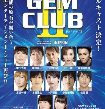 GEMCLUB2_仮チラシ_0828