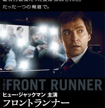 1102_FrontRunner_1st