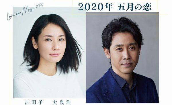 吉田羊×大泉洋「2020 五月の恋」KCロゴあり_S