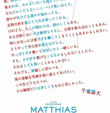 マティアス&マキシム_千葉雄大さんポスター