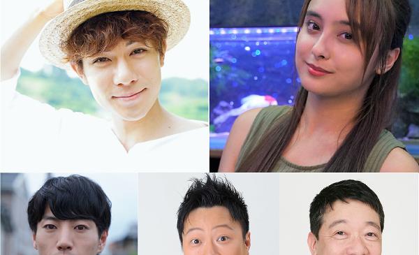 10月28日水朝9時解禁 『すくってごらん』追加キャスト画像
