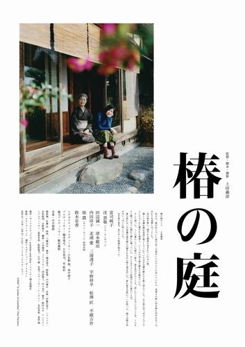 tsubaki_poster_1