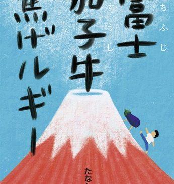 1fujinasuushi-2