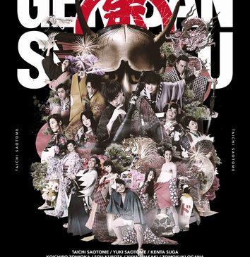 gekidan_gifu