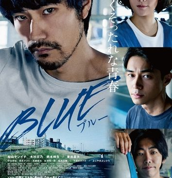 『BLUE/ブルー』ポスター画像