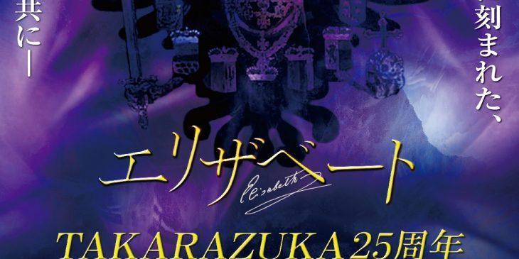 【メインビジュアル】エリザベートガラコンサート25周年