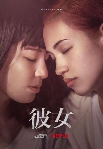 【2月24日(水)18時解禁】ティーザーアート_Netflix映画『彼女』