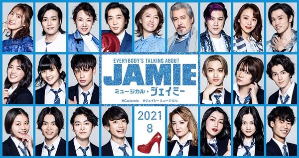 jamie_jyokai02