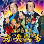 図夢歌舞伎「弥次喜多」キービジュアル横