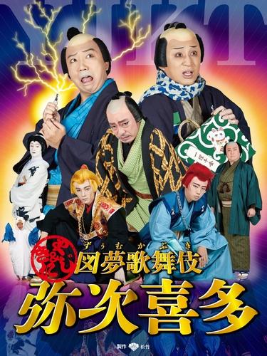 図夢歌舞伎「弥次喜多」キービジュアル縦