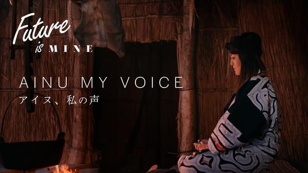 0226_「Future is MINE - アイヌ、私の声 -」