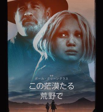 Netflix『この茫漠たる荒野で』キービジュ%_%k