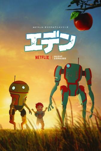 Netflixオリジナルアニメ『エデン』