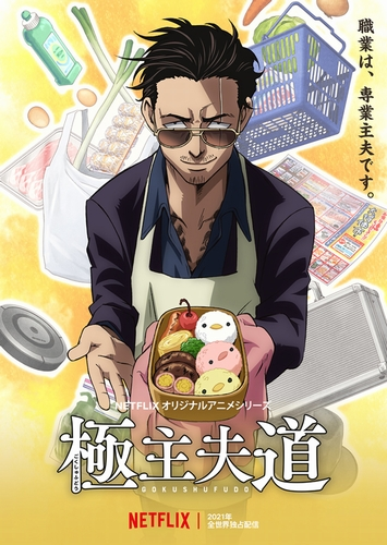 Netflixオリジナルアニメシリーズ『極主夫道』