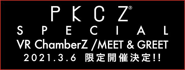 PKCZ_05