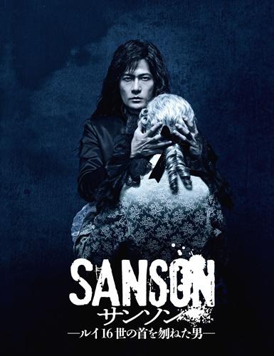 sanson_main logo